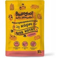 Выгодно влажный корм для котят 85 гр (соус с телятиной)