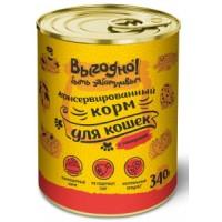 Выгодно консервы для кошек  340 гр (соус с говядиной)