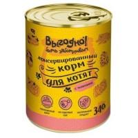 Выгодно консервы для котят 340 гр (соус с телятиной)